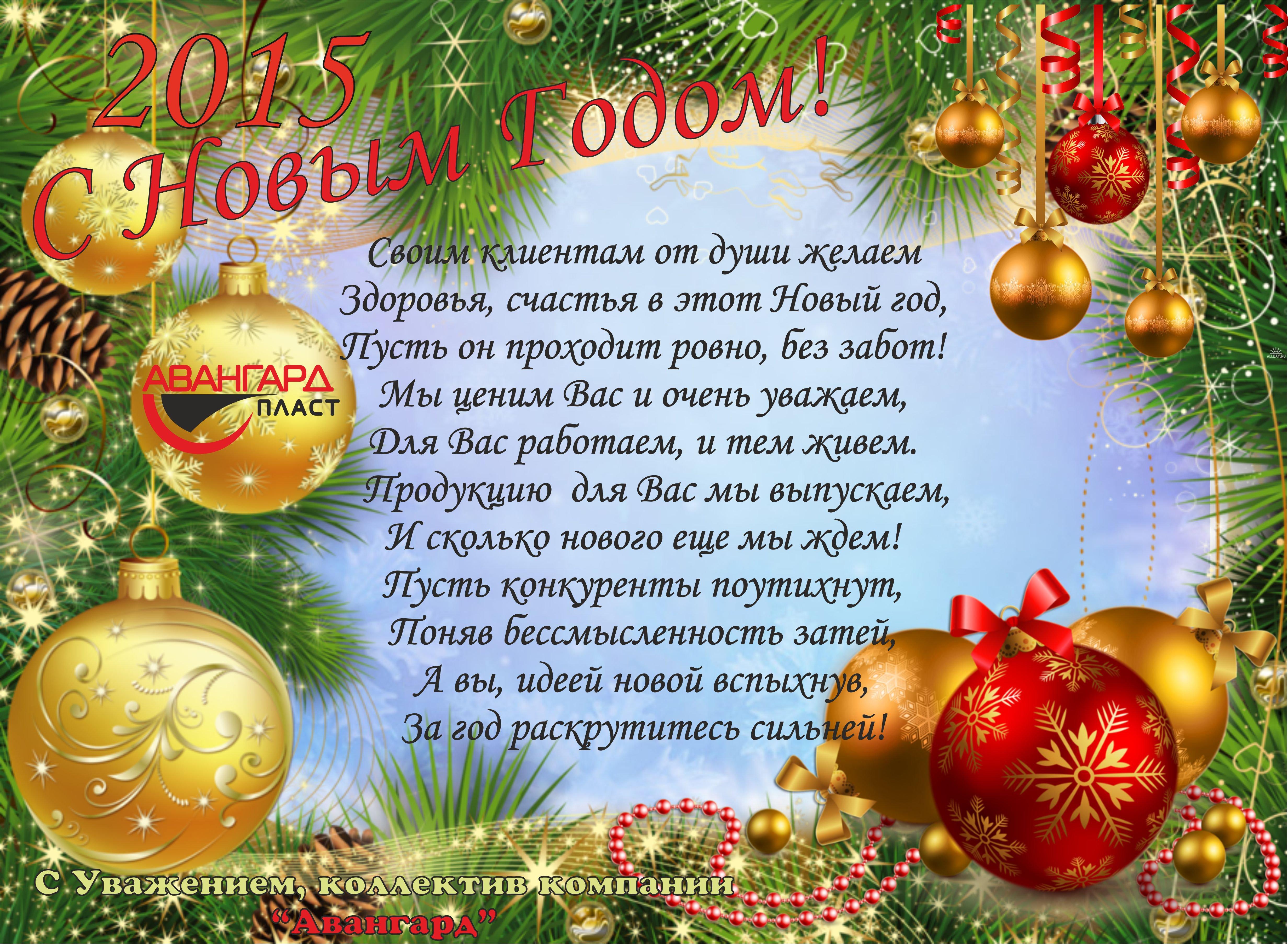 Поздравление партнерам с наступающим новым годом