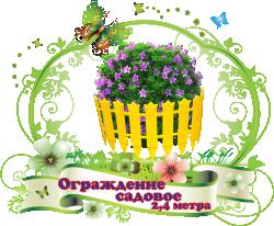 Ограждение садовое, лейка, канистры