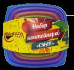 """Наборы контейнеров """"СМАК"""" №3,№4,№5,№6"""