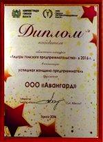 Лидеры Томского предпринимательства 2016