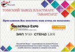 Приглашение на выставку HouseHold Expo-2017