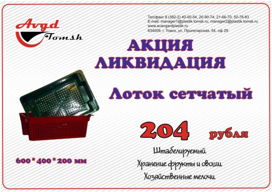 Уважаемые партнеры! Рады Вам сообщить о нашей акции: ЛОТОК СЕТЧАТЫЙ 600*400*200 по 204 рубля!!!