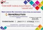 Приглашение на выставку HouseHold Expo-2019