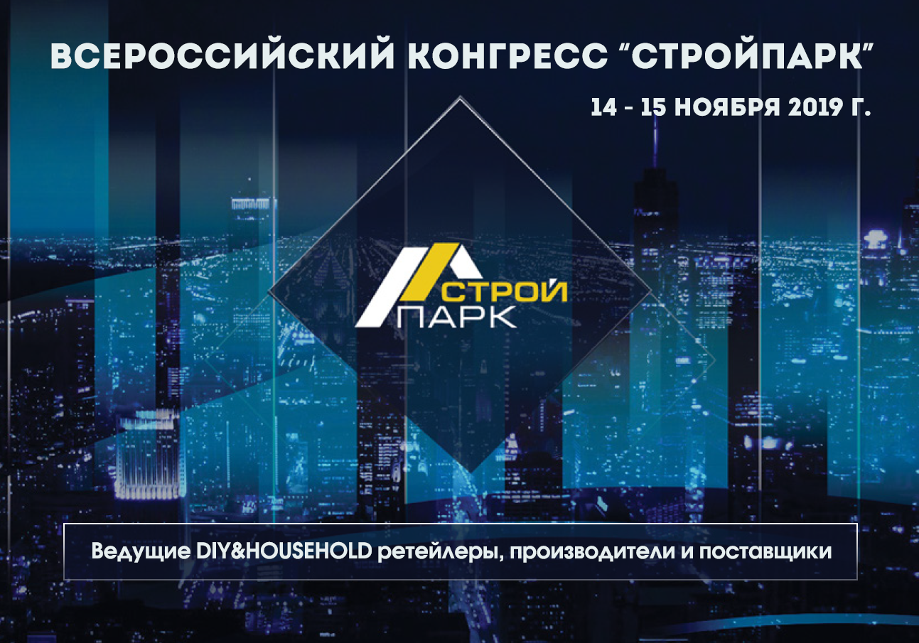 14 -15 ноября 2019 года стали участниками Всероссийского Конгресса «СтройПарк»